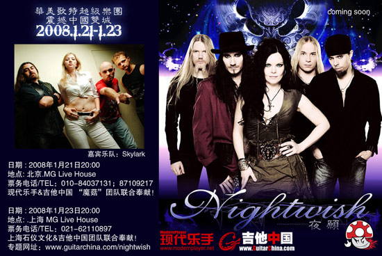 SKYLARK played with NIGHTWISH in Beijing and Shangai on 21st and 23rd January 2008